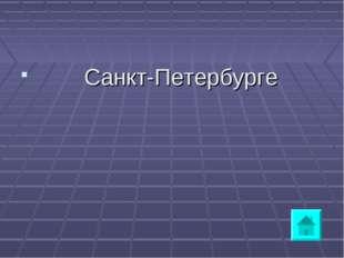 Санкт-Петербурге