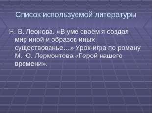 Список используемой литературы Н. В. Леонова. «В уме своём я создал мир иной