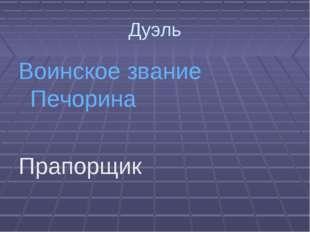 Дуэль Воинское звание Печорина Прапорщик
