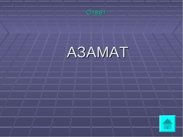 Ответ АЗАМАТ