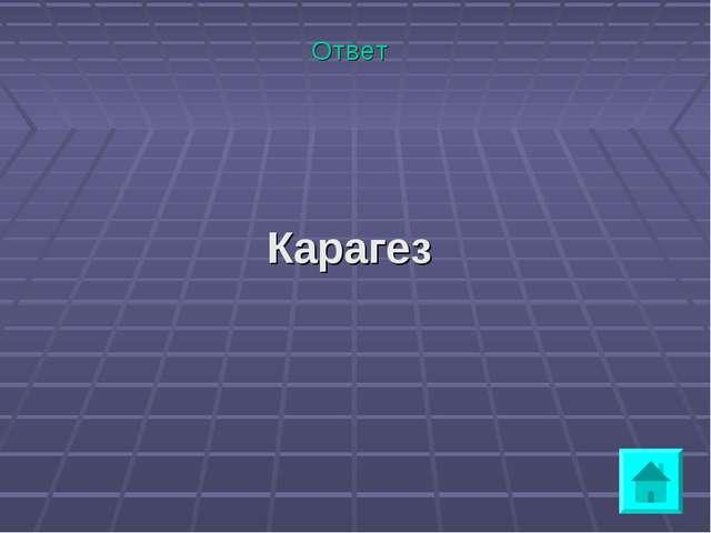 Ответ Карагез