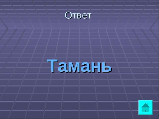 Ответ Тамань