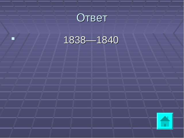 Ответ 1838—1840