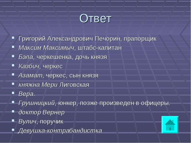 Ответ Григорий Александрович Печорин, прапорщик Максим Максимыч, штабс-капита...