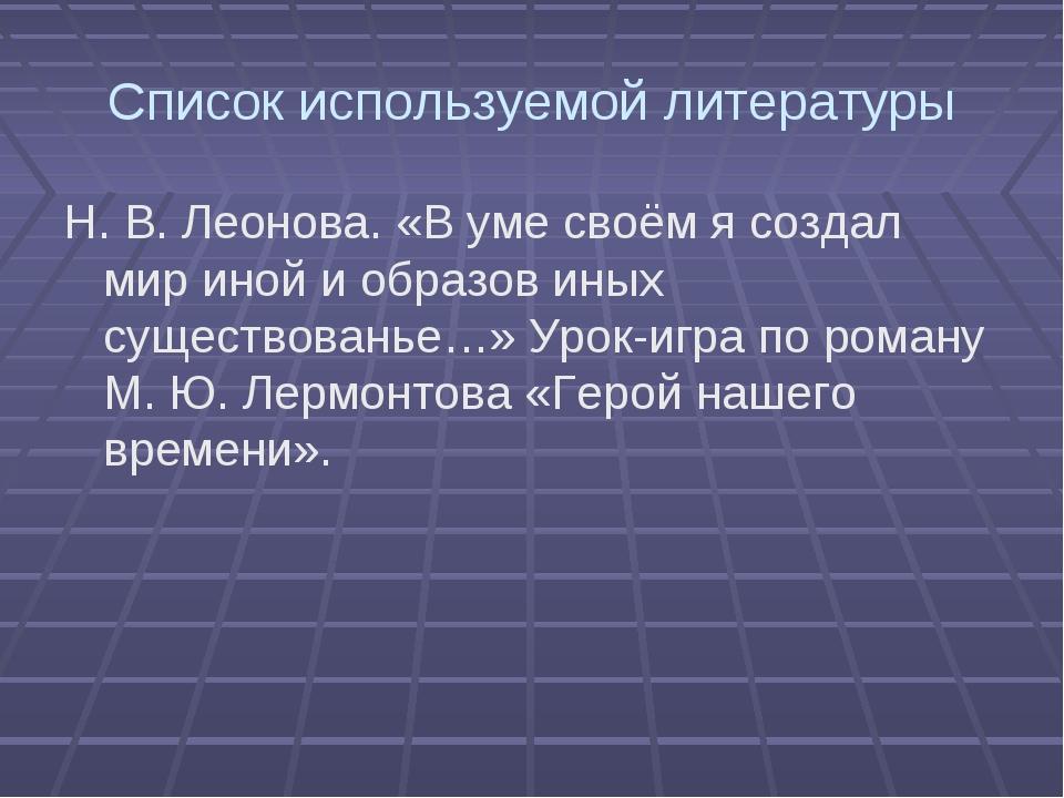 Список используемой литературы Н. В. Леонова. «В уме своём я создал мир иной...