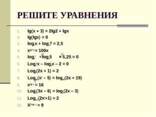 РЕШИТЕ УРАВНЕНИЯ lg(x + 3) = 2lg2 + lgx lg(lgx) = 0 log7x + logx7 = 2,5 xlgx