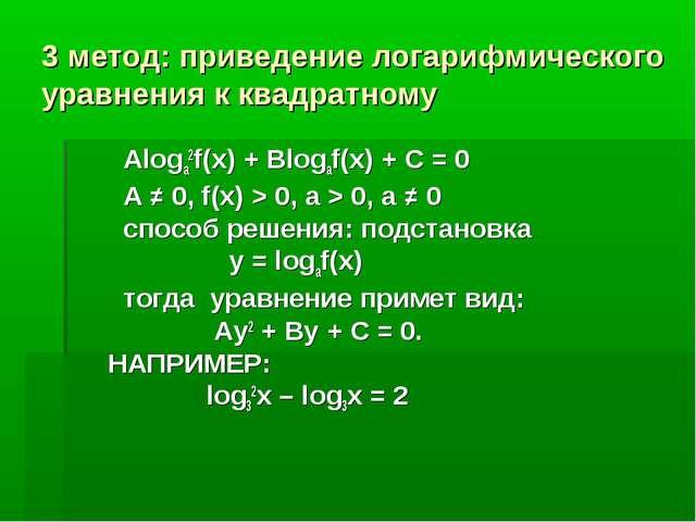 3 метод: приведение логарифмического уравнения к квадратному Aloga2f(x) + Blo...