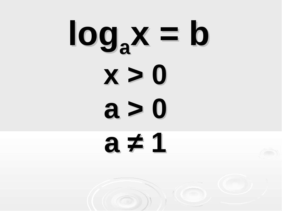 logax = b x > 0 a > 0 a ≠ 1