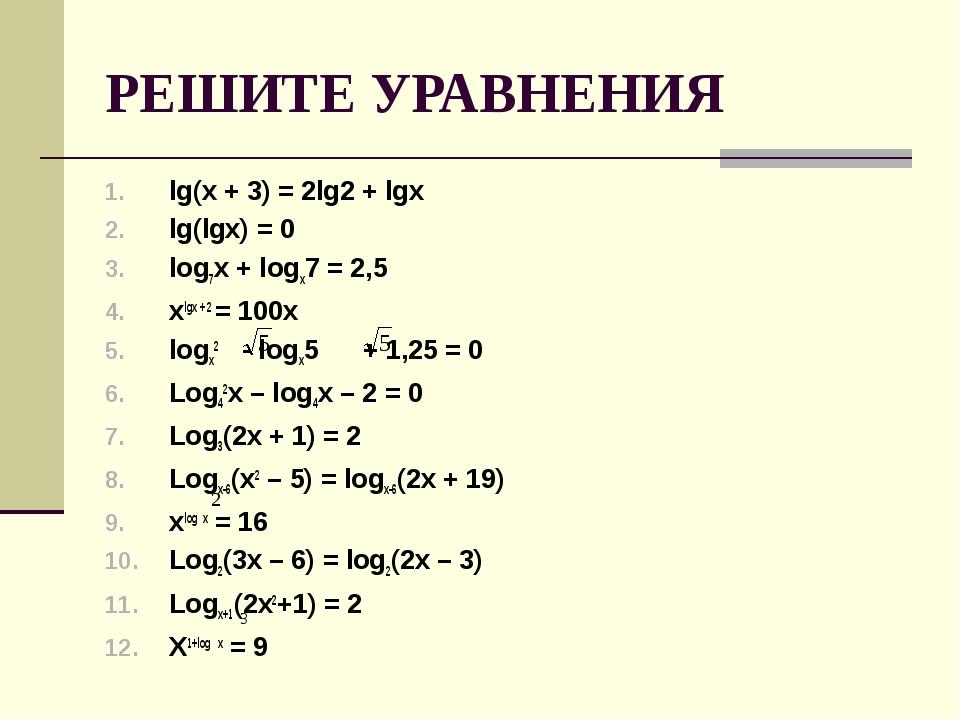РЕШИТЕ УРАВНЕНИЯ lg(x + 3) = 2lg2 + lgx lg(lgx) = 0 log7x + logx7 = 2,5 xlgx...