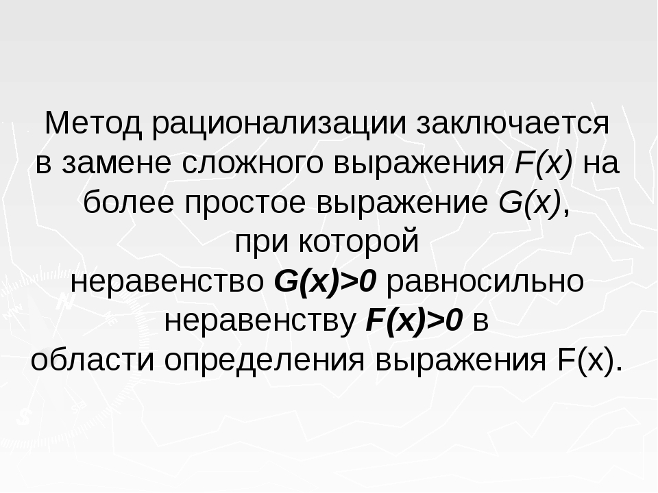 Метод рационализации заключается в замене сложного выражения F(x) на более пр...