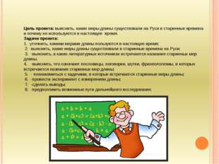 Цель проекта: выяснить, какие меры длины существовали на Руси в старинные вре