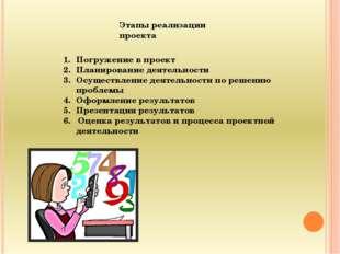 Этапы реализации проекта Погружение в проект Планирование деятельности Осущес
