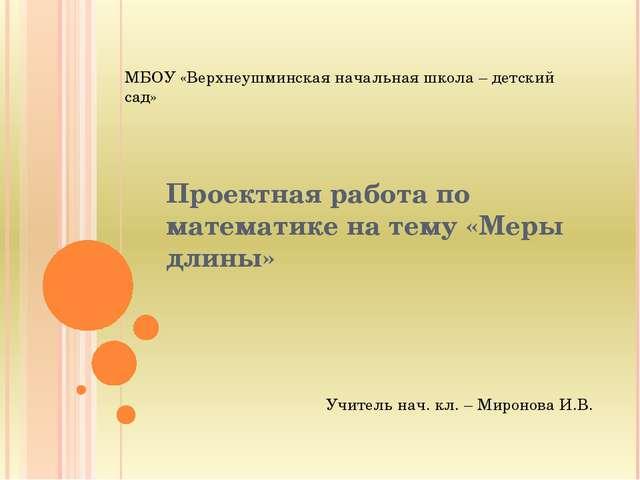 Проектная работа по математике на тему «Меры длины» МБОУ «Верхнеушминская нач...