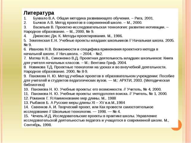 Литература 1. Бухвало В.А. Общая методика развивающего обучения. – Рига,...