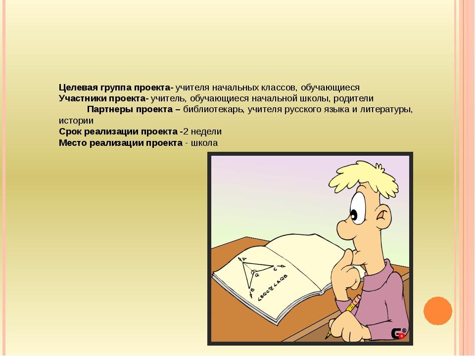 Целевая группа проекта- учителя начальных классов, обучающиеся Участники прое...