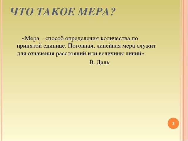 ЧТО ТАКОЕ МЕРА? «Мера – способ определения количества по принятой единице. П...
