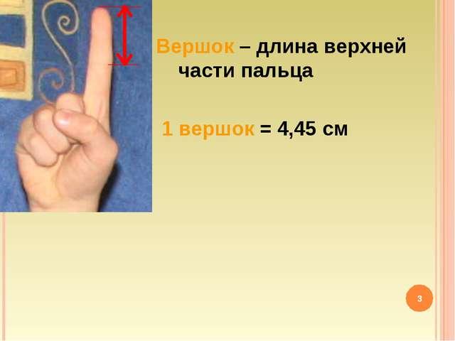 * Вершок – длина верхней части пальца 1 вершок = 4,45 см