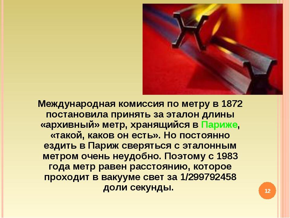 * Международная комиссия по метру в 1872 постановила принять за эталон длины...