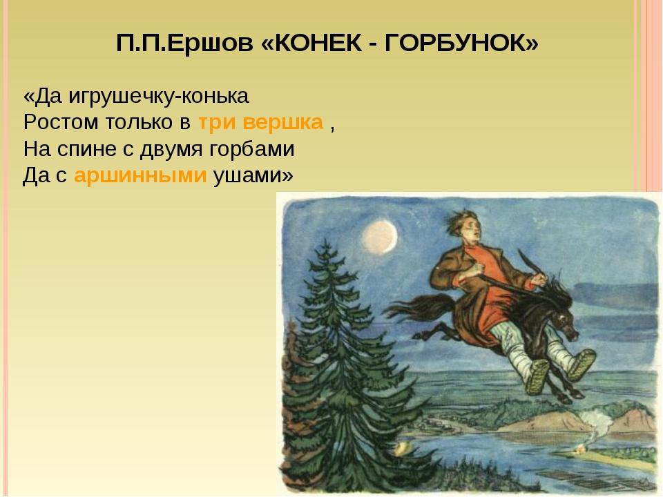 * «Да игрушечку-конька Ростом только в три вершка , На спине с двумя горбами...
