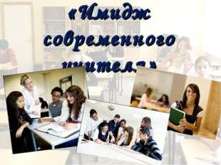 «Имидж современного учителя»