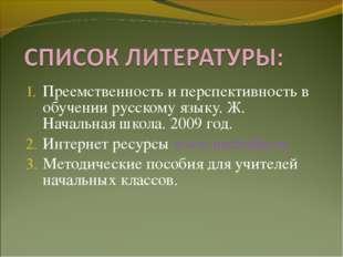 Преемственность и перспективность в обучении русскому языку. Ж. Начальная шко