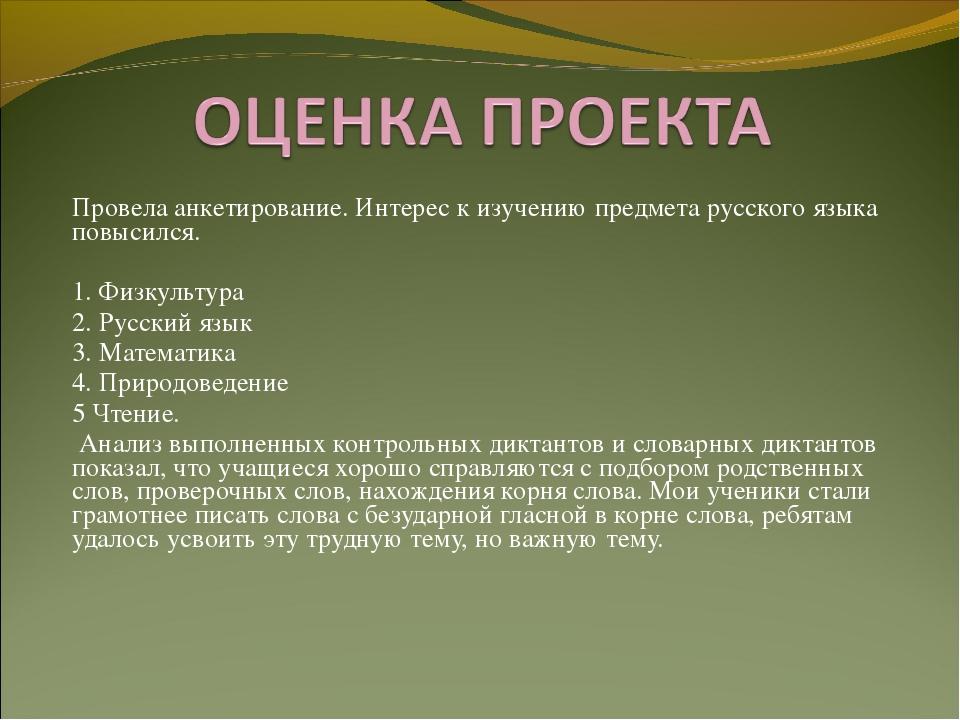 Провела анкетирование. Интерес к изучению предмета русского языка повысился....