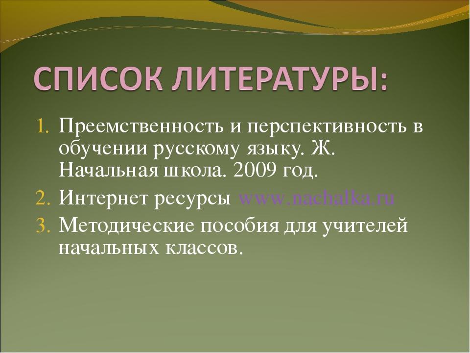 Преемственность и перспективность в обучении русскому языку. Ж. Начальная шко...