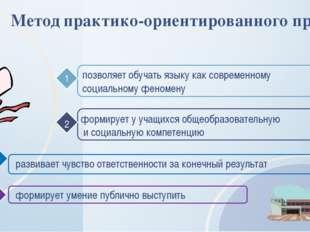 Метод практико-ориентированного проекта позволяет обучать языку как современ