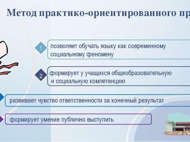 Метод практико-ориентированного проекта позволяет обучать языку как современ...