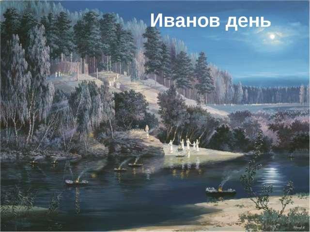 Иванов день