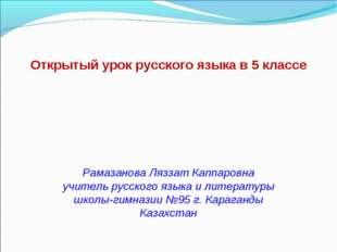 Открытый урок русского языка в 5 классе Рамазанова Ляззат Каппаровна учитель