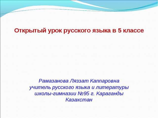 Открытый урок русского языка в 5 классе Рамазанова Ляззат Каппаровна учитель...