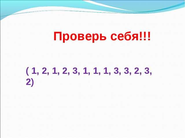 Проверь себя!!! ( 1, 2, 1, 2, 3, 1, 1, 1, 3, 3, 2, 3, 2)