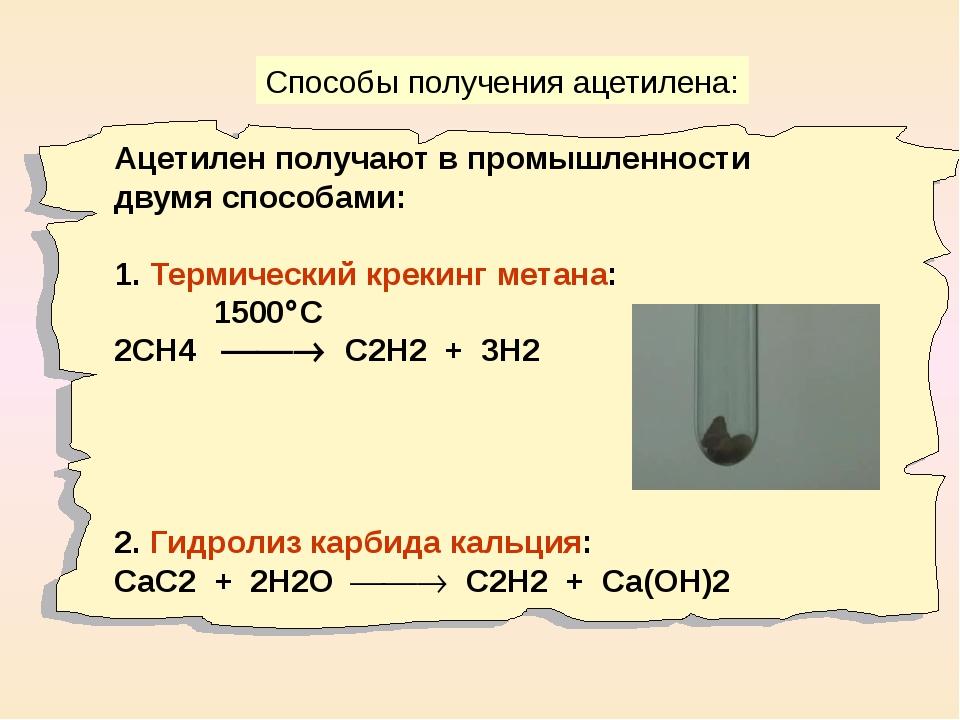 Как из природного газа получить ацетилен