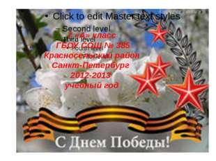 7 «А» класс ГБОУ СОШ № 385 Красносельский район Санкт-Петербург 2012-2013 уче