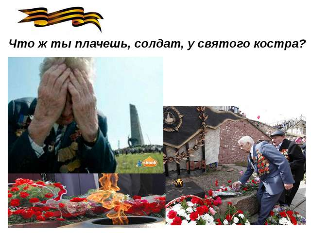 Что ж ты плачешь, солдат, у святого костра?