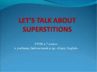 УРОК в 7 классе к учебнику Биболетовой и др. «Enjoy English»