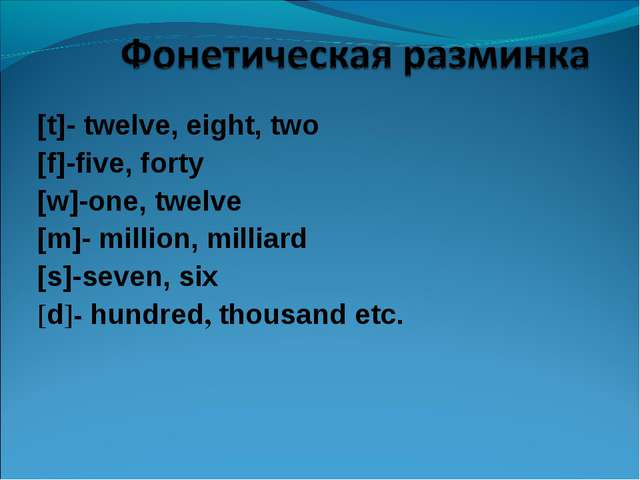 [t]- twelve, eight, two [f]-five, forty [w]-one, twelve [m]- million, milliar...