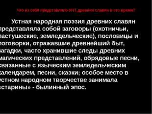 Что из себя представляло УНТ древних славян в это время? Устная народная по