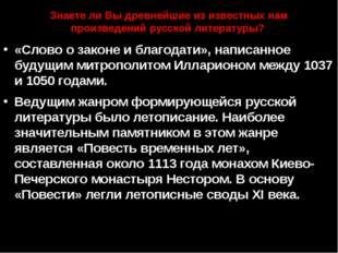 Знаете ли Вы древнейшие из известных нам произведений русской литературы? «Сл