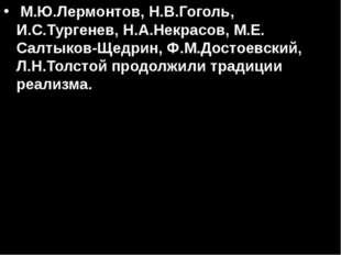 М.Ю.Лермонтов, Н.В.Гоголь, И.С.Тургенев, Н.А.Некрасов, М.Е. Салтыков-Щедрин,