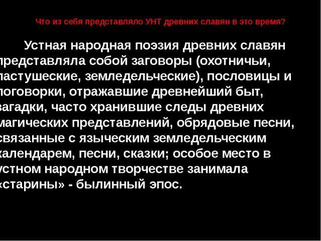 Что из себя представляло УНТ древних славян в это время? Устная народная по...