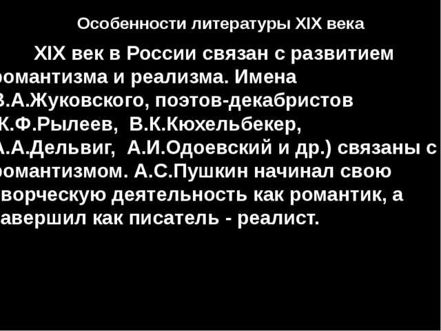 Особенности литературы XIX века XIX век в России связан с развитием романти...