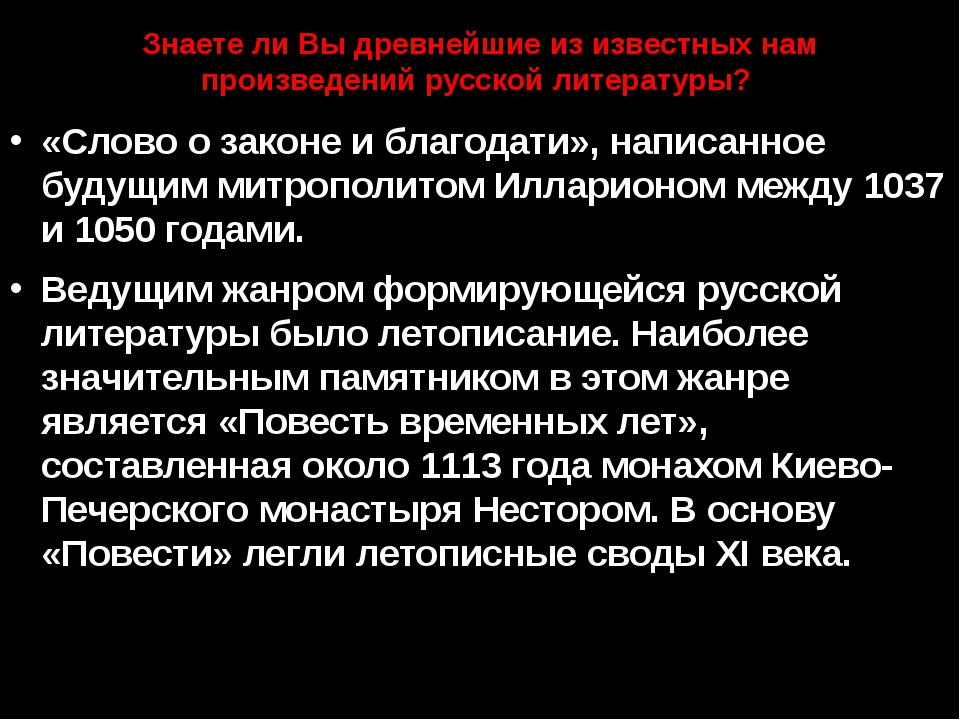 Знаете ли Вы древнейшие из известных нам произведений русской литературы? «Сл...