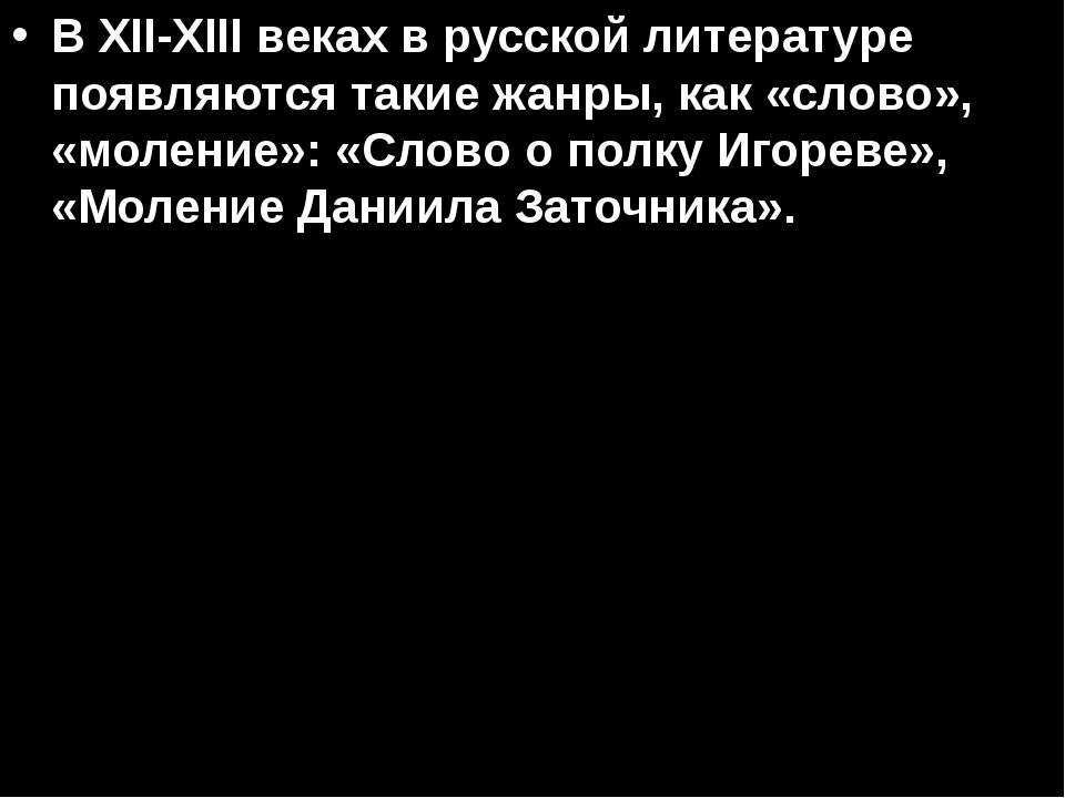 В XII-XIII веках в русской литературе появляются такие жанры, как «слово», «...