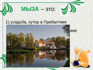 МЫЗА – это: 1) усадьба, хутор в Прибалтике 2) тип двойных маяков в Казахстане