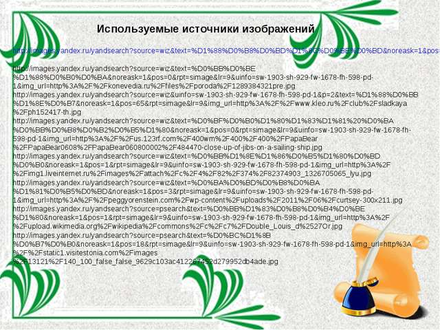 http://images.yandex.ru/yandsearch?source=wiz&text=%D1%88%D0%B8%D0%BD%D1%8C%D...