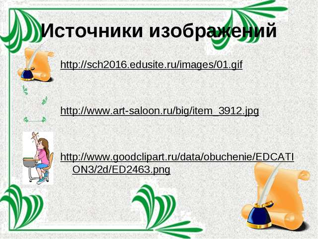 Источники изображений http://sch2016.edusite.ru/images/01.gif http://www.art-...
