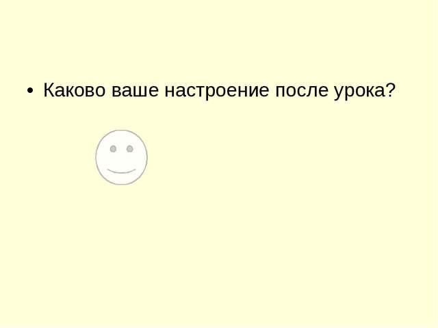 Каково ваше настроение после урока?