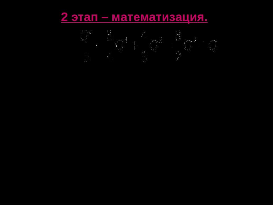 2 этап – математизация. П/(Q) =( )/= = Q4 - 3Q3 + 4Q2 - 3Q +1. П/(Q)=0, Q4 -...